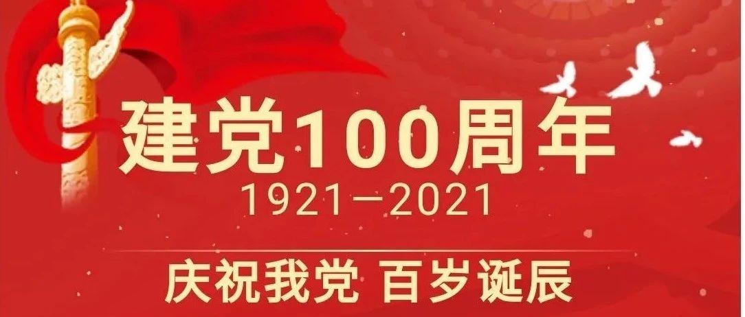 庆祝我党百年诞辰
