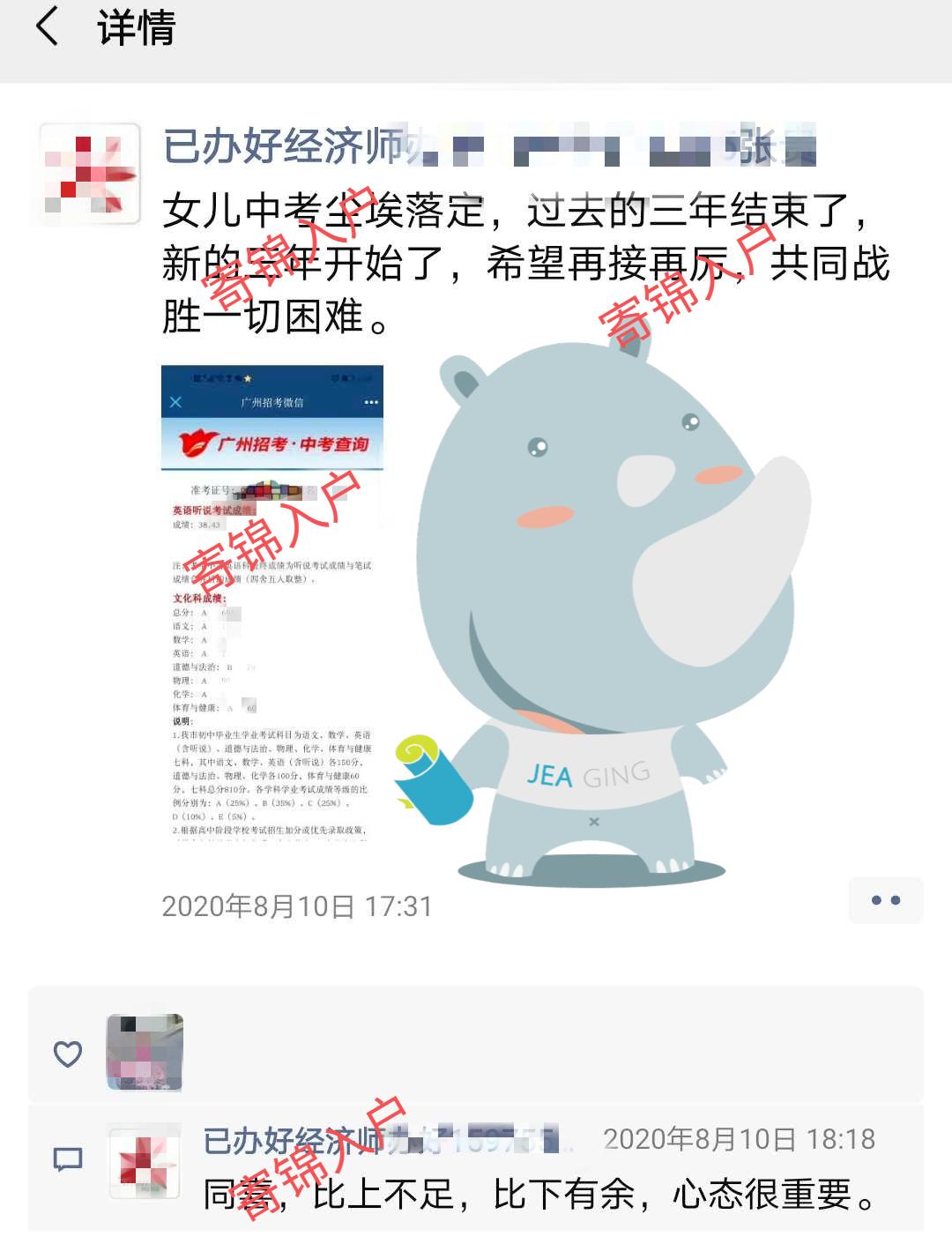 张先生的女儿以户籍生的身份被广州市培英中学录取!
