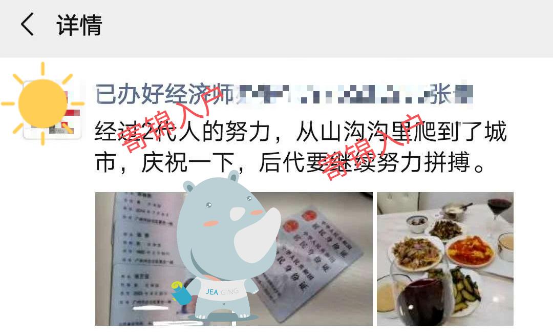 广州寄锦入户案例