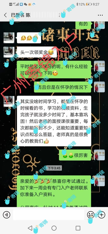 广州入户案例|二胎妈妈怀孕备考,一次考过入户,点赞!