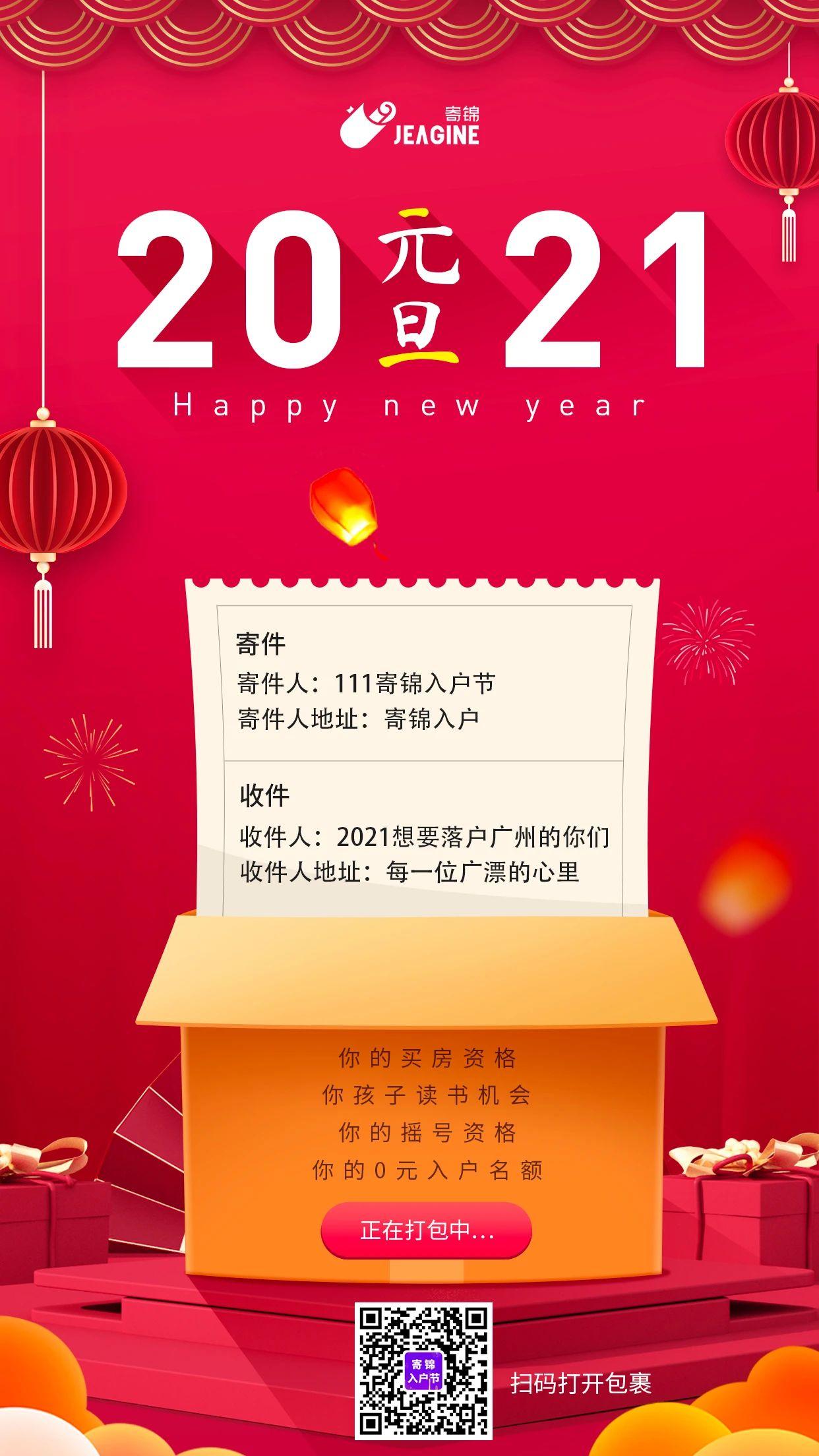 广州111入户节