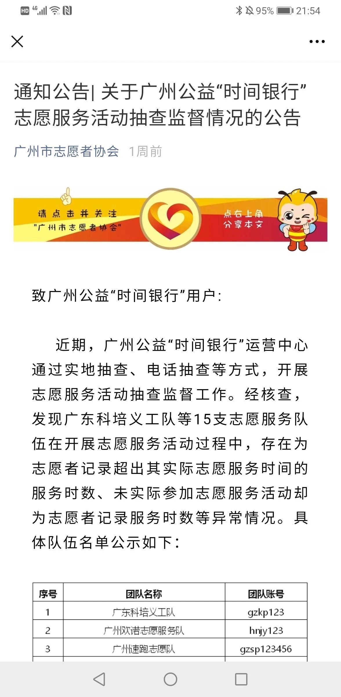 广州市志愿者协会