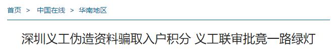 深圳就曾有过义工造假加分被查